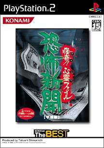 恐怖新聞【平成版】~怪奇!心霊ファイル~