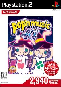 ポップンミュージック 10