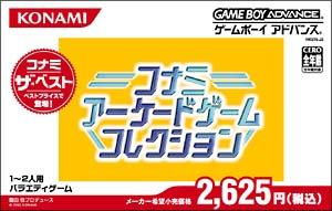 コナミアーケードゲームコレクション