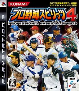 プロ野球スピリッツ 4