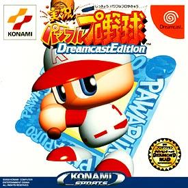 実況パワフルプロ野球 Dreamcast