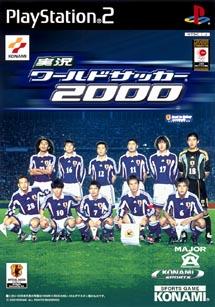 実況ワールドサッカー 2000