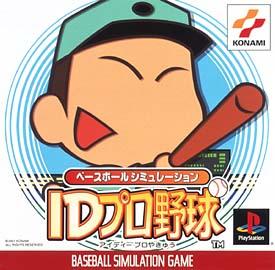 ベースボールシミュレーション IDプロ野球