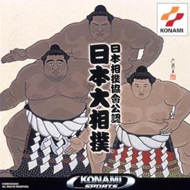日本相撲協会公認 日本大相撲