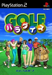ゴルフパラダイス