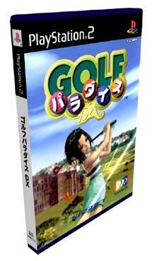 ゴルフパラダイスDX