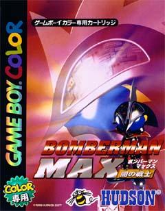 ボンバーマン MAX 闇の戦士