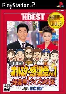 TBSオールスター感謝祭 Vol.1 超豪華!クイズ決定版 ハドソン ザ ベスト