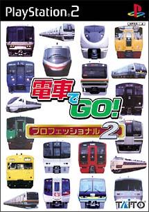 電車でGO!プロフェッショナル 2