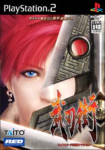 武刃街(PlayStation2)