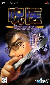呪医 Dr.杜馬丈太郎