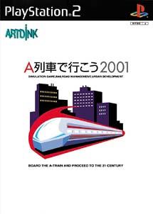 A列車で行こう2001