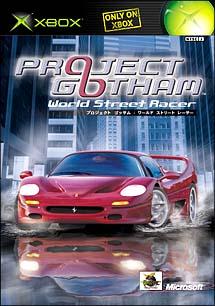 Project Gotham World Street Racer