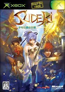 Sudeki 千年の暁の物語(Xbox)