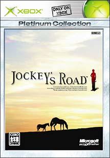 JOCKEY'S ROAD(ジョッキーズロード)