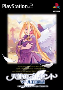 天使のプレゼント マール王国物語(PlayStation2)