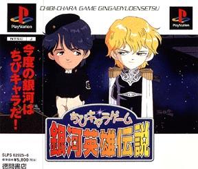 ちびキャラゲーム 銀河英雄伝説(PlayStation)