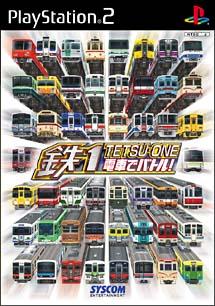 鉄1(TETSU・ONE)~電車でバトル!~