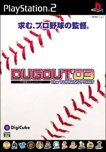 プロ野球シミュレーション ダグアウト'03 -the TURNING POINT-