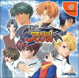 怪盗アプリコット(Dreamcast)