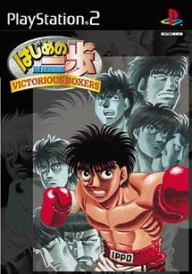 はじめの一歩 VICTORIOUS BOXERS ~Championship Version~