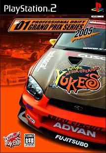 D1 グランプリ 2005