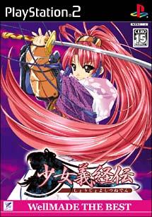 少女義経伝(PlayStation2)