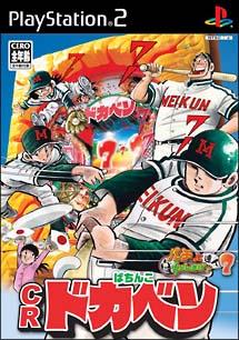パチってちょんまげ達人 7 CRぱちんこドカベン(PlayStation2)