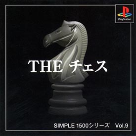 THE チェス