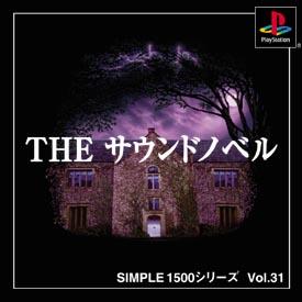 THE サウンドノベル SIMPLE1500シリーズ Vol.31