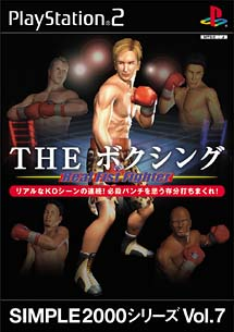 THE ボクシング ~REAL FIST FIGHTER~