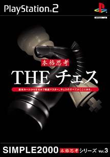 THEチェス SIMPLE2000本格思考シリーズ Vol.3