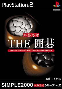 THE 囲碁 SIMPLE2000本格思考シリーズ Vol.2
