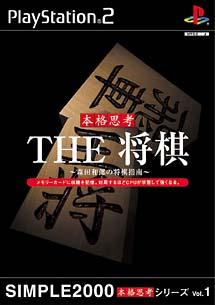 THE 将棋 ~森田和郎の将棋指南~ SIMPLE2000本格思考シリーズ Vol.1