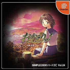 おかえりっ! THE 恋愛アドベンチャー(Dreamcast)