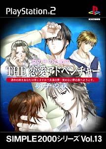女の子のためのTHE 恋愛アドベンチャー ~硝子の森~(PlayStation2)