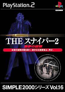 THE スナイパー 2 ~悪夢の銃弾~