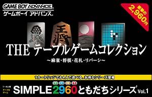 THE テーブルゲームコレクション ~麻雀・将棋・花札・リバーシ~