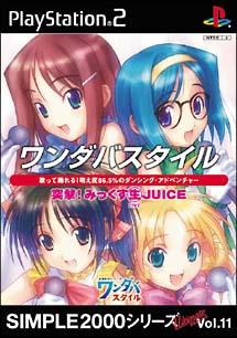 ワンダバスタイル ~突撃!みっくす生JUICE~ SIMPLE2000シリーズ Ultimate Vol.11