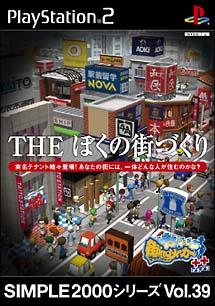 THE ぼくの街づくり ~街ingメーカー++~ SIMPLE2000シリーズ Vol.39
