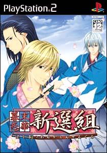 幕末恋華・新選組(PlayStation2)