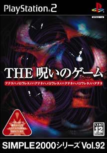 THE 呪いのゲーム