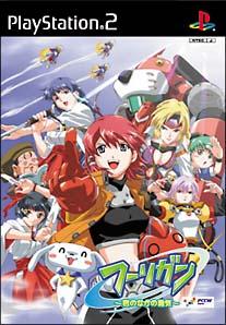 フーリガン ~君のなかの勇気~(PlayStation2)