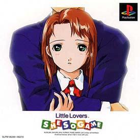 リトルラバーズ シーソーゲーム(PlayStation)