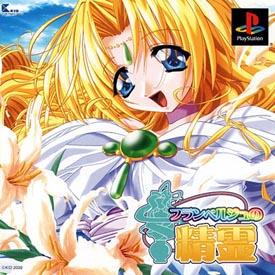 フランベルジュの精霊(PlayStation)