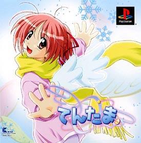 てんたま(PlayStation)