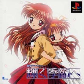 輝く季節へ(PlayStation)