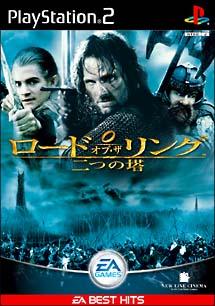 ロード・オブ・ザ・リング ~二つの塔~(PlayStation2)