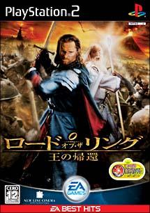 ロード・オブ・ザ・リング 王の帰還(PlayStation2)