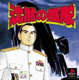 沈黙の艦隊(PlayStation)